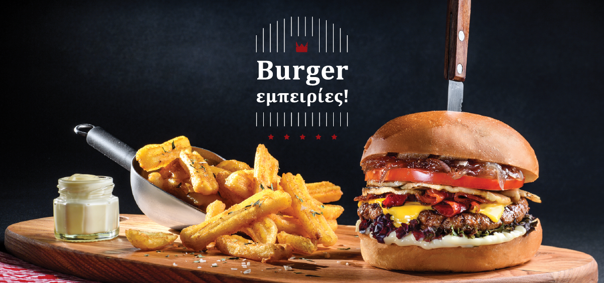 Burger Εμπειρίες